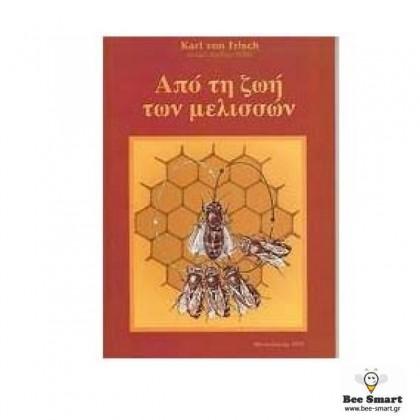Από την ζωή των μελισσών by www.bee-smart.gr