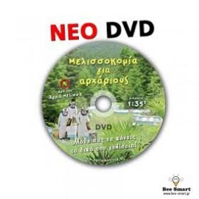 DVD Μελισσοκομία για αρχαρίους