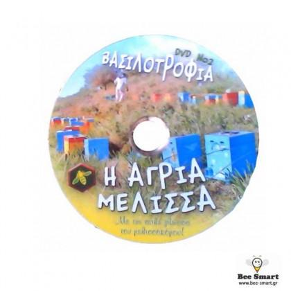 Dvd Βασιλοτροφίας Νο 2 by www.bee-smart.gr