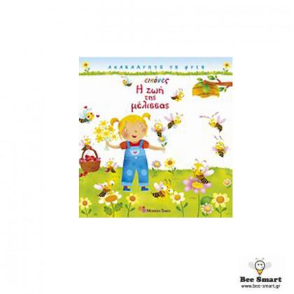 Η ζωή της μέλισσας by www.bee-smart.gr