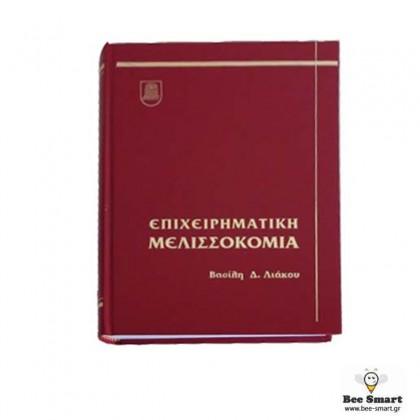 Επιχειρηματική Μελισσοκομία by www.bee-smart.gr