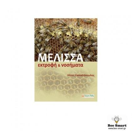 Μέλισσα Εκτροφή Και Νοσήματα by www.bee-smart.gr