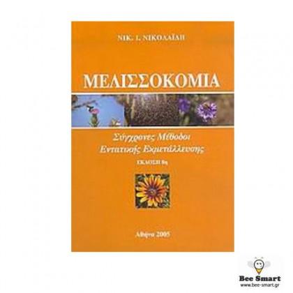 Μελισσοκομία Νικολαΐδη by www.bee-smart.gr