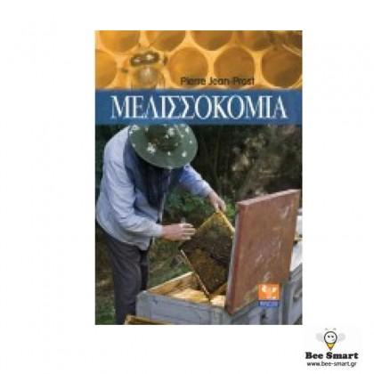 Μελισσοκομία Prost by www.bee-smart.gr