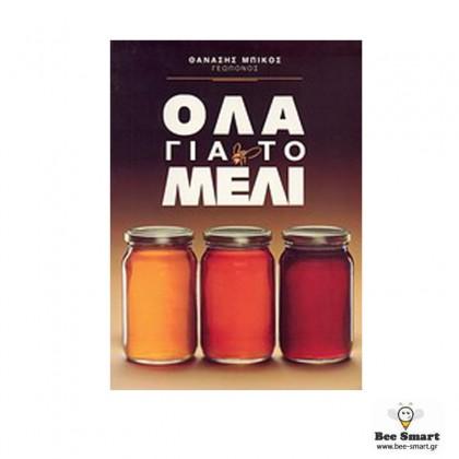 Όλα για το μέλι by www.bee-smart.gr