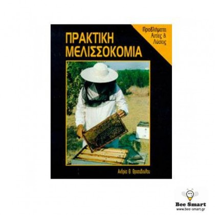 Πρακτική Μελισσοκομία by www.bee-smart.gr