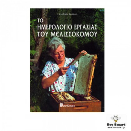 Το ημερολόγιο εργασίας του Μελισσοκόμου by www.bee-smart.gr